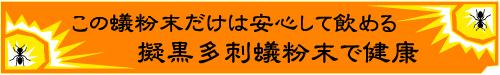 日本で一番安心で安全な!蟻の粉末「GPT・アント」擬黒多刺蟻粉末99%(日本国内・GMP認証工場で製造のサプリメント)全ロット残留農薬検査&重金属検査済
