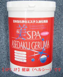 ゲルマニウム温浴剤「アセダクゲルマ・汗だくゲルマ」1Kg