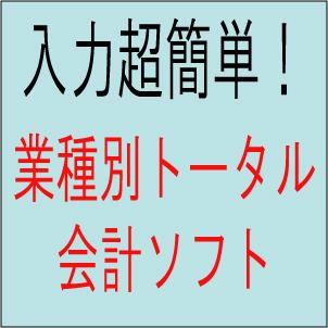 体験版(500円)業種別トータル会計ソフト(給与計算付)