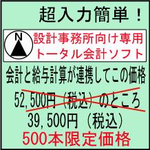 体験版(500円)設計事務所向け・トータル会計ソフト(給与計算付)