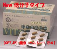 【スーパー特価】新バイタルビー低分子タイプビージソン21