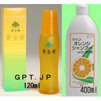黄金樹120ml+クインオレンジシャンプー400ml