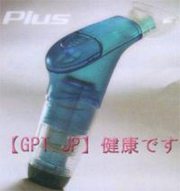 【日本正規品】改良型!パワーブリーズプラス・Plus(中級者用ブルー)フィットネス タイプ