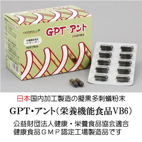 GPTヘルシー シーライフ 擬黒多刺蟻粉末「GPT・アント特価ご奉仕中」